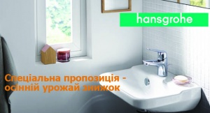 """Акція від HANSGROHE """"Осінній урожай"""" 1.09.2018 до 31.10.2018"""