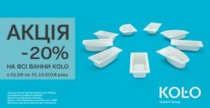 Все ванны KOLO -20%