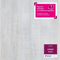 Виниловая плитка Tarkett ART VINYL LOUNGE Nordic 914,4 x 152,4 x 3 мм